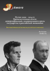 исследование-российской-экономики