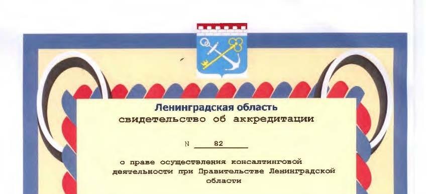 аккредитация комитета экономического развития
