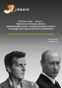 Awara: Исследование российской экономики 2014