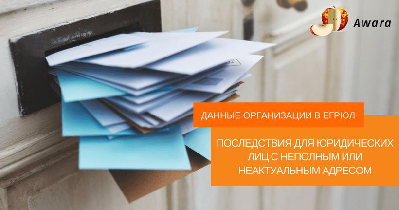 ликвидация ооо при несоответствии юридического адреса
