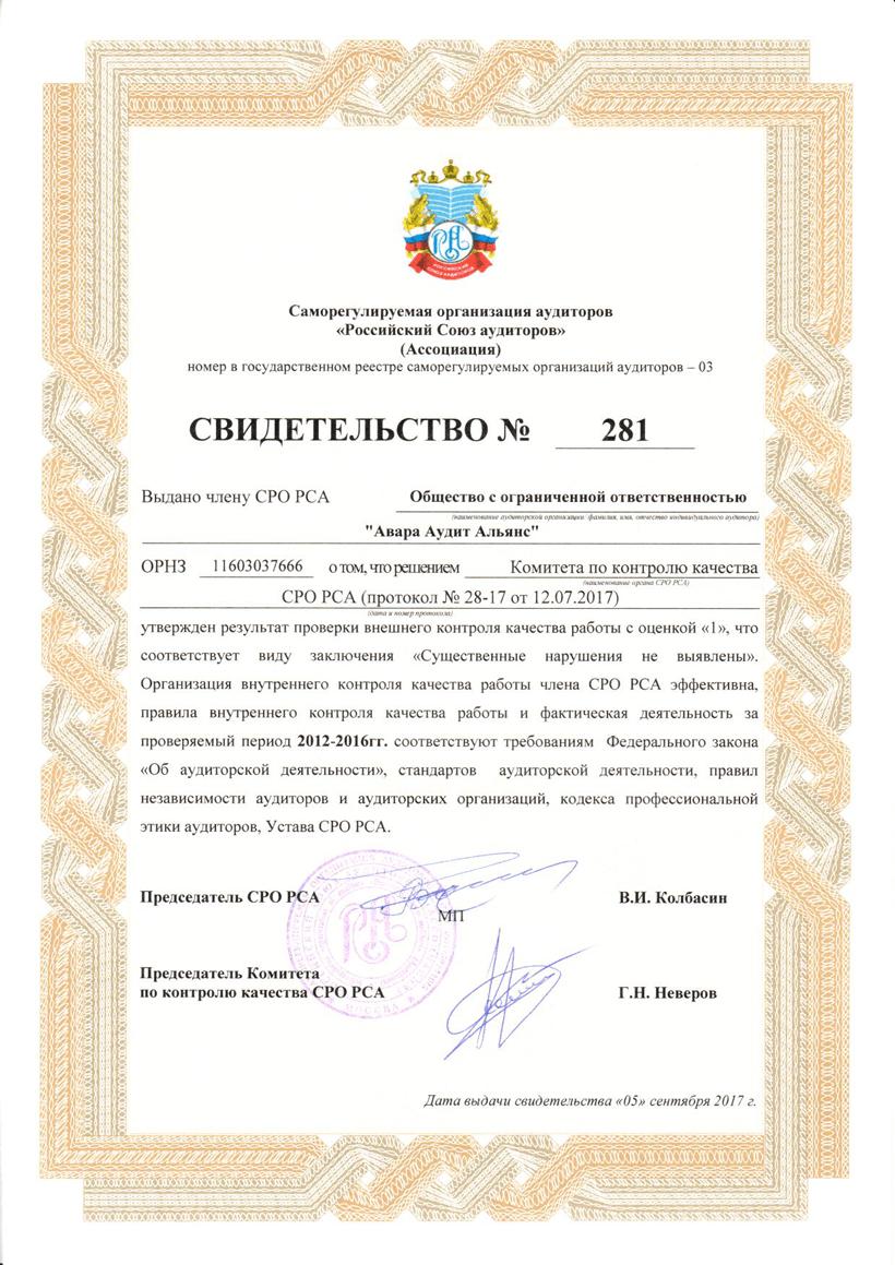 Результаты внешней проверки качества работы аудиторской организации ООО «Авара Аудит Альянс»