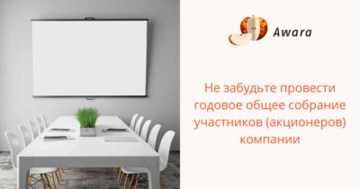общее собрание акционеров ООО и АО