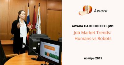Конференция JOB MARKET TRENDS: HUMANS VS ROBOTS