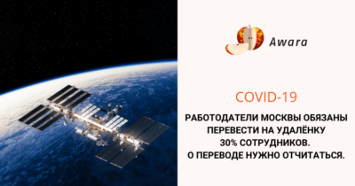 в октябре 30% сотрудников Москвы будут на удалёнке
