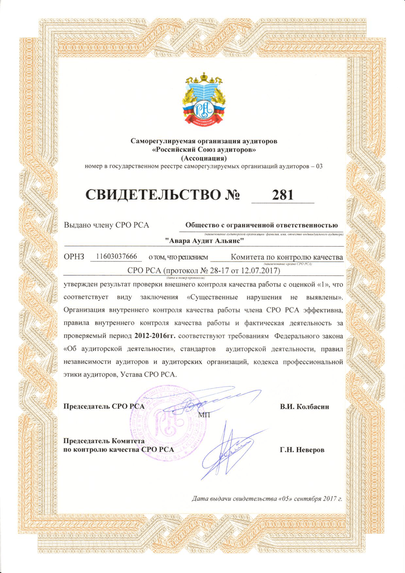 The results of the external quality assurance of audit company