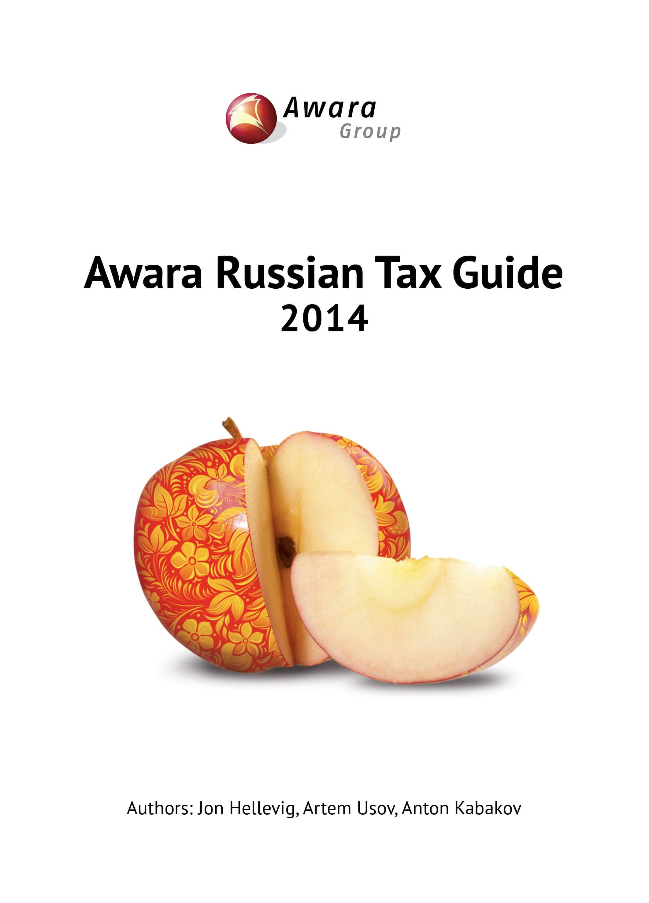 Авара налоги Росиии