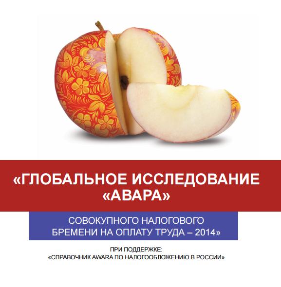global-payroll-taxes-rus