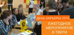 Awara приняла участие в мероприятии «День Карьеры» в ТвГУ