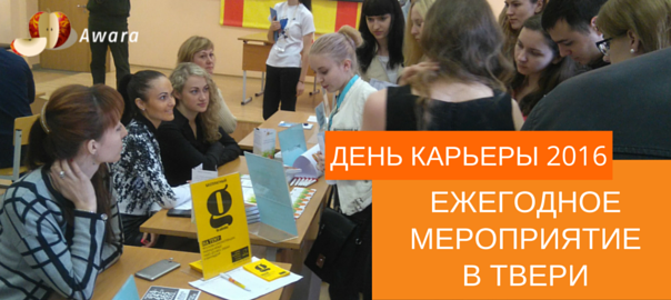 career-day-2016-rus