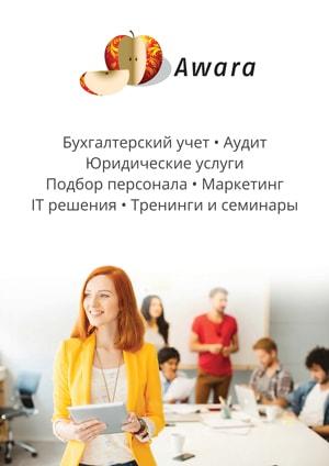 awara-brochure-rus